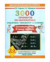 Картинка к книге Алексеевна Елена Нефедова Васильевна, Ольга Узорова - 3000 примеров по математике (Табличное умножение и деление). 2-3 классы