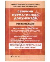 Картинка к книге Сборник нормативных документов - Сборник нормативных документов: Математика