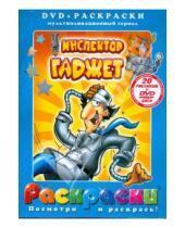 Картинка к книге Раскраски + DVD - Инспектор Гаджет (+ DVD)