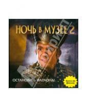 Картинка к книге АСТ - Ночь в музее 2: Остановить фараона!