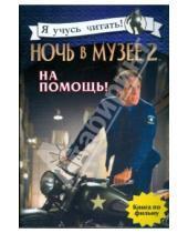 Картинка к книге Я учусь читать! - Ночь в музее 2: На помощь!