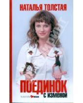 Картинка к книге Наталья Толстая - Поединок с изменой