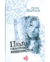Картинка к книге Ирина Волчок - Прайд окаянных феминисток