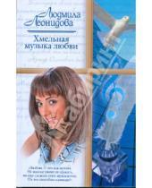 Картинка к книге Людмила Леонидова - Хмельная  музыка любви