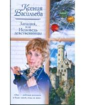Картинка к книге Петровна Ксения Васильева - Западня, или Исповедь девственницы