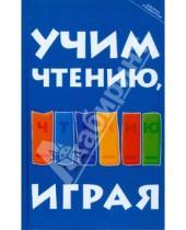 Картинка к книге Ивановна Зинаида Бекшиева - Учим чтению, играя: пособие для родителей