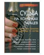 Картинка к книге А. А. Авдеенко - Судьба на кончиках пальцев. Диагностика характера и здоровья по ногтям