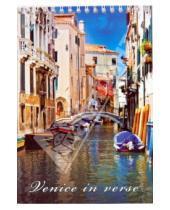 "Картинка к книге Silwerhof - Блокнот 48 листов ""Венеция"" (731023-25)"