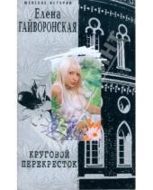 Картинка к книге Михайловна Елена Гайворонская - Круговой перекресток