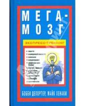 Картинка к книге Майкл Хенаки Бобби, Депортер - Мега-мозг. Экспресс-тренинг