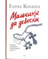 Картинка к книге Викторовна Елена Колина - Мальчики да девочки