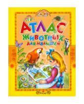 Картинка к книге Александровна Татьяна Комзалова - Атлас животных для малышей