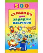 Картинка к книге Дмитриевна Инесса Агеева - 500 стишков для зарядки язычков