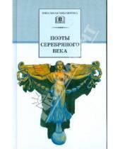 Картинка к книге Школьная библиотека - Поэты Серебряного века