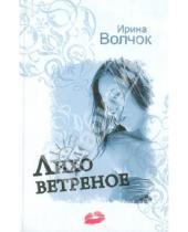 Картинка к книге Ирина Волчок - Лихо ветреное