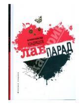 Картинка к книге Иванович Александр Кондрашов - Лавпарад