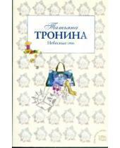Картинка к книге Михайловна Татьяна Тронина - Небесные очи