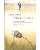Картинка к книге Ильинична Ольга Новикова - Гуру и зомби