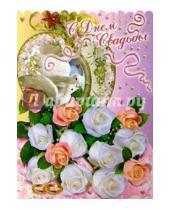 Картинка к книге Стезя - 1Т-019/День свадьбы/открытка-гигант