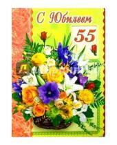 Картинка к книге Стезя - 1Т-021/С Юбилеем 55/открытка-гигант