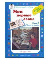 Картинка к книге Мой первый учебник - Мои первые слова. Обучение грамоте. Книга 4