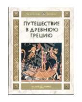 Картинка к книге Олеговна Наталья Майорова - Путешествие в Древнюю Грецию