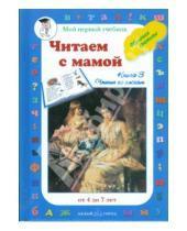 Картинка к книге Мой первый учебник - Читаем с мамой. Обучение чтению. Книга 3