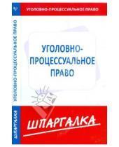 Картинка к книге Шпаргалка - Шпаргалка по уголовно-процессуальному праву