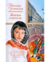 Картинка к книге Львовна Татьяна Успенская - Жизнь сначала