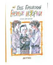 Картинка к книге Яковлевич Глеб Горбовский - Разные истории