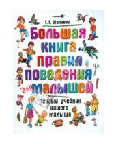 Картинка к книге Петровна Галина Шалаева - Большая книга правил поведения для малышей