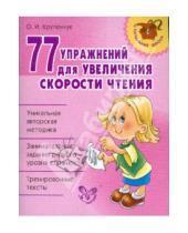 Картинка к книге Игоревна Ольга Крупенчук - 77 упражнений для увеличения скорости чтения