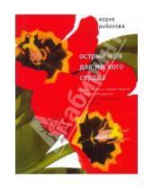 Картинка к книге Александровна Мария Рыбакова - Острый нож для мягкого сердца