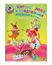 Картинка к книге Викторовна Светлана Пятак - Читаю слова и предложения. Для детей  6-7 лет. Часть 2