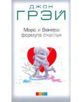 Картинка к книге Джон Грэй - Марс и Венера: Формула счастья. Диета и упражнения