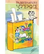 Картинка к книге Михайловна Валентина Акименко - Развивающее чтение