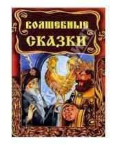 Картинка к книге В гостях у сказки - Волшебные сказки (Петух)