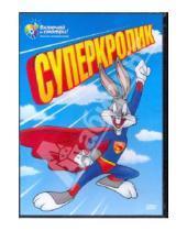 Картинка к книге Артур Дэвис Роберт, МакКимсон Роберт, Клампет - Суперкролик (DVD)