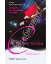 Картинка к книге Григорьевна Юлия Добровольская - Любовники