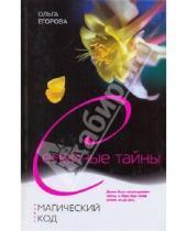 Картинка к книге Ольга Егорова - Магический код