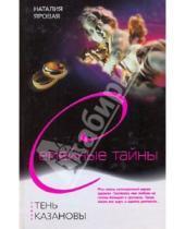 Картинка к книге Наталия Яровая - Тень Казановы