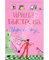Картинка к книге Ирина Быстрова - Шуточки жизни
