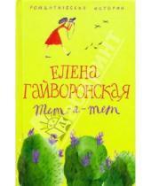 Картинка к книге Михайловна Елена Гайворонская - Тет-а-тет