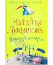 Картинка к книге Гераниновна Наталья Лукьянова - Жизнь - зебра полосатая