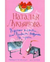 Картинка к книге Гераниновна Наталья Лукьянова - Пустые хлопоты, или Привычка наступать на грабли
