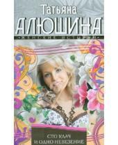 Картинка к книге Александровна Татьяна Алюшина - Сто удач и одно невезение