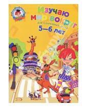 Картинка к книге Александровна Валентина Егупова - Изучаю мир вокруг: для одаренных детей 5-6 лет