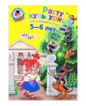 Картинка к книге Викторовна Светлана Пятак - Расту культурным: для одаренных детей 5-6 лет