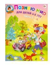 Картинка к книге Александровна Валентина Егупова - Познаю мир: для детей 4-5 лет. В 2-х частях. Часть 2