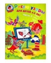 Картинка к книге Александровна Валентина Егупова - Рисую узоры: для детей 4-5 лет. В 2 ч. Ч. 2
